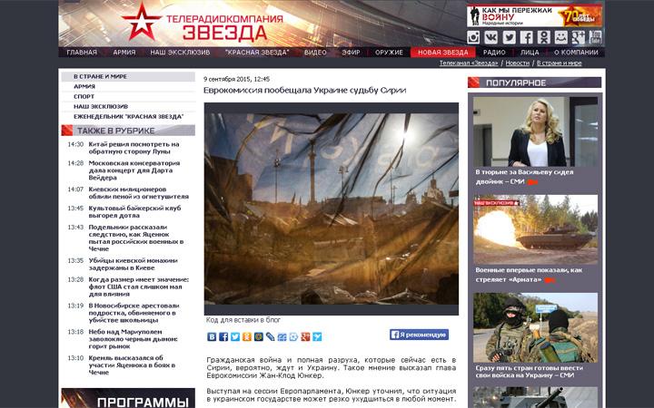 Screenshot de pe site-ul Zvezda